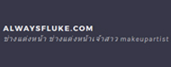 alwaysfluke.com